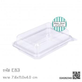 E83 กล่องใส่ขนมพลาสติก แพคละ 100 ใบ