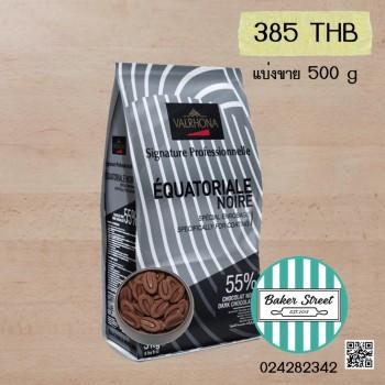 (สินค้าแบ่งขาย) VALRHONA ÉQUATORIALE 55% Dark Chocolate 500 g