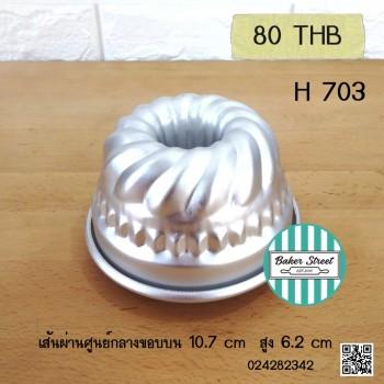 พิมพ์ Bundt H703