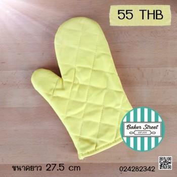 ถุงมือจับของร้อน สีเหลือง